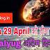 Fact check: to kya 29 April को होगा   kalyug अंतिम दिन... जाने तथ्यों के साथ  सत्यता