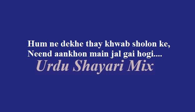 2 line poetry, Urdu shari, Aansu poetry