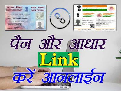pan aadhar link online