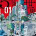 El manga Gofun-go no Sekai finalizará el 11 de septiembre