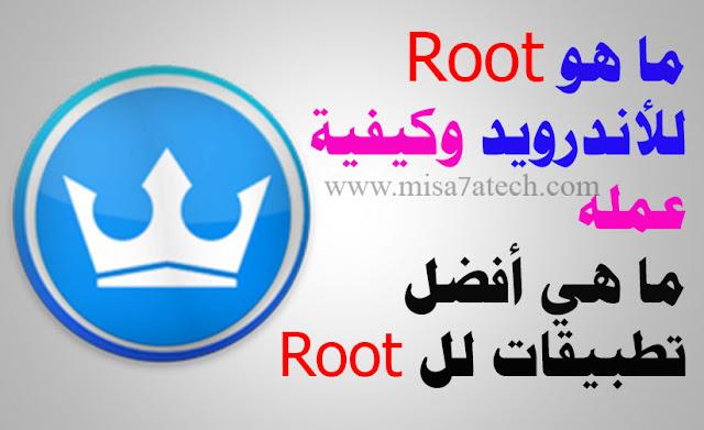 ما هو root سامسونج ماهو root ماهو root للاندرويد ماهو نظام root ما هو معنى root ماهو عمل root ما هو دور root ما هو برنامج king root ماهو root اندرويد
