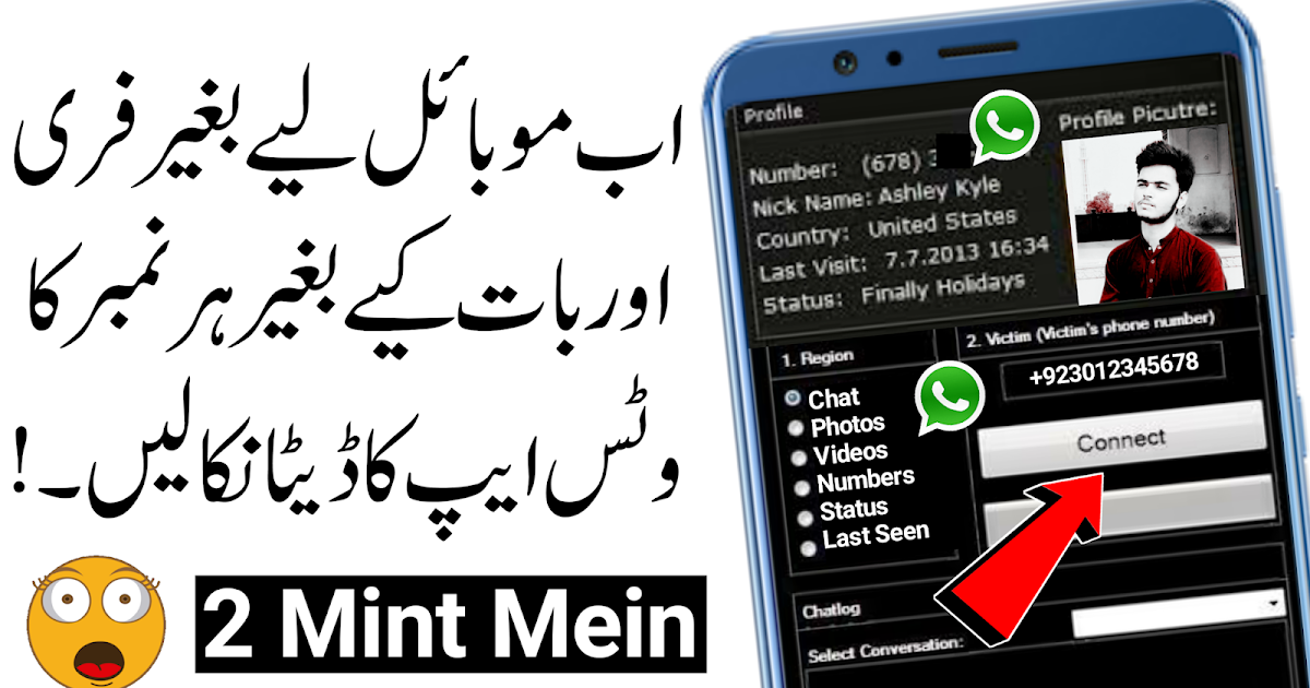 How To See Someone Messages On WhatsApp On Your Android ...