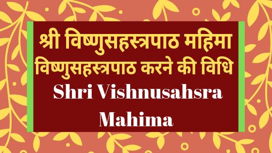 श्री विष्णुसहस्त्रनाम महिमा | विष्णुसहस्त्र पाठ की विधि | Shri Vishnusahsranaam Mahima | Vishnusahasra path vidhi |
