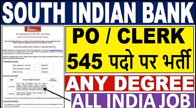 https://www.sarkariresulthindime.com/2019/06/SIB-Bank-PO-Clerk-bharti-2019.html?m=1