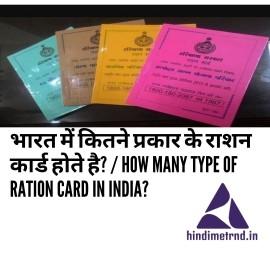 भारत में कितने प्रकार के राशन कार्ड होते है? / how many type of ration card in india?