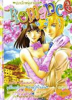 ขายการ์ตูนออนไลน์ Romance เล่ม 156