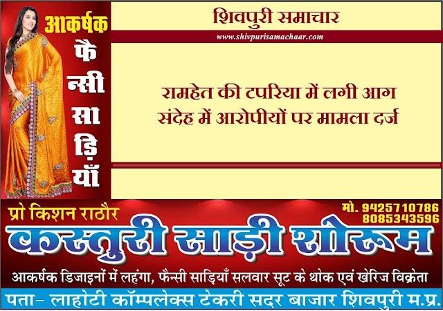 रामहेत की टपरिया में लगी आग, संदेह में आरोपीयों पर मामला दर्ज - Shivpuri News