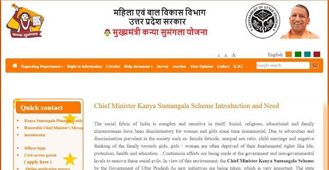 कन्या सुमंगला योजना official website