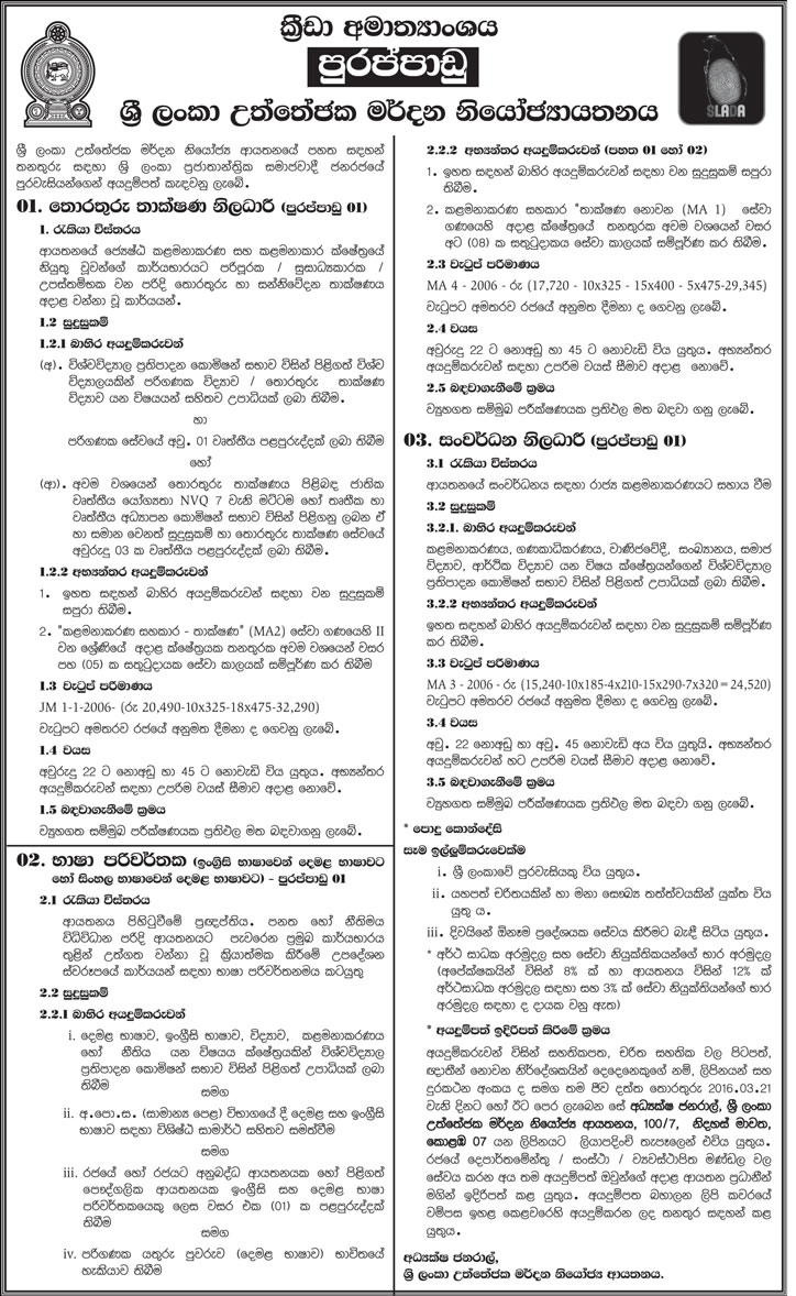 Vacancies - Information Officer - translation - Development Officer - Sri Lanka doping control agency - the Ministry of Sports