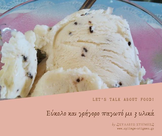 Εύκολο και γρήγορο παγωτό με 3 υλικά by ♫ΣΥΛΛΕΓΩ ΣΤΙΓΜΕΣ♫