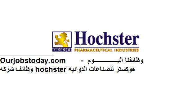 يونيو - 2020   وظائف أخصائي مشتريات لشركة Hochster هوكستر للصناعات الدوائية
