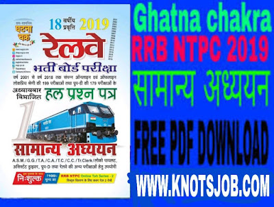 GHATNA CHAKRA GENERAL STUDIES (SAMANYA AADHYAN) VOLUME 1ST CHAPTERWISE SOLVED PAPERS USEFUL FOR RAILWAY RELETED ALL EXAMINITION