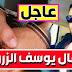 شاهد لحظة اعتقال الناشط يوسف الزروالي