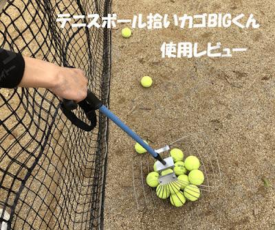 ネットの反対側からでもテニスボール拾いOK