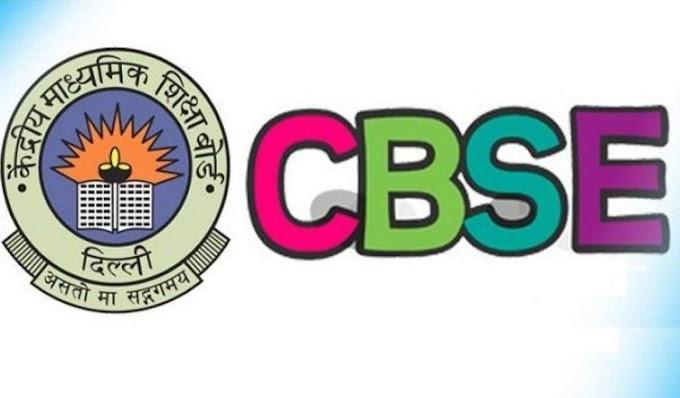सीबीएसई बोर्ड परीक्षा के प्रश्न पत्र में होंगे कई अहम बदलाव