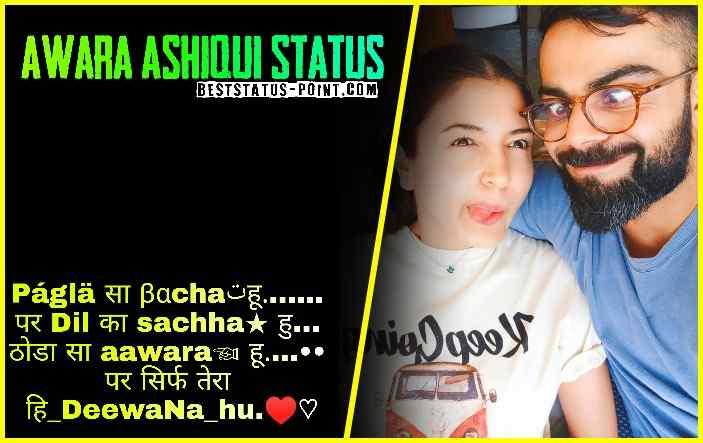 Awara_Status_in_Hindi