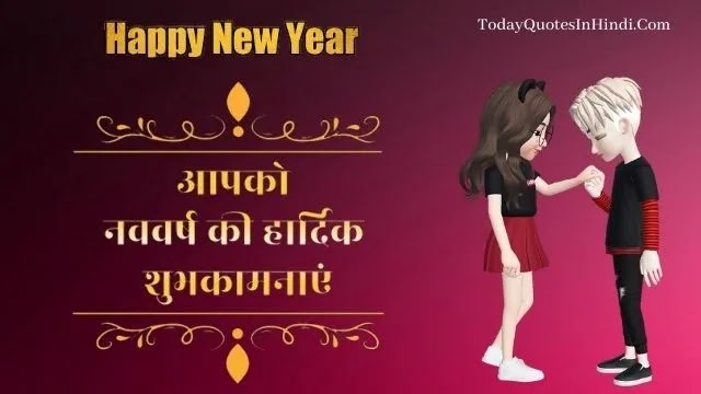 Happy New Year 2022 Hindi Wishes With Images, Wishing You A Happy New Year 2022