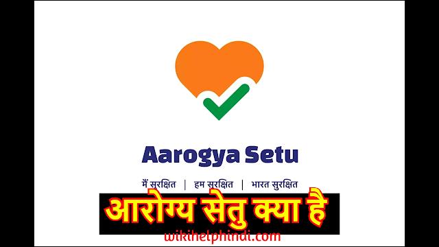 Arogya Setu App kya hai ? Iska Use kese kare (2020)