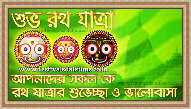 Rath Yatra Wallpaper in Bengali, Subho Rath Yatra Wallpaper 02