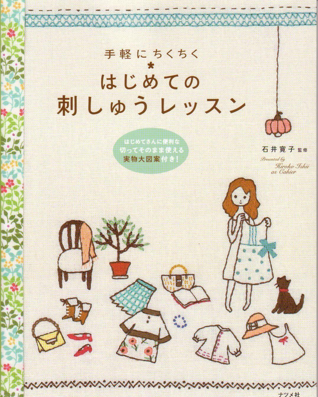 Hiroko Ishii, Хироко Ишии, японская вышивка, книги по японской вышивке