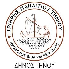 «ΦιλόΔημος II»: Χρηματοδότηση στο Δήμο Τήνου για την αναβάθμιση παιδικών χαρών