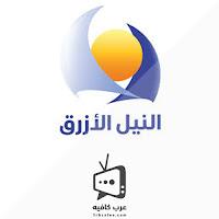 قناة النيل الازرق Blue Nile بث مباشر