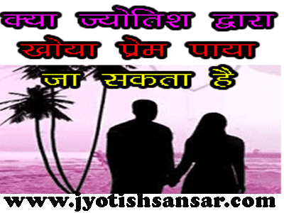 Get x love back by hindi jyotish