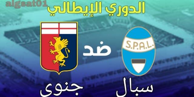 الدوري الايطالي - مباراة  سبال ضد جنوى - مباراة  سبال و جنوى - مباراة  سبال - جنوى