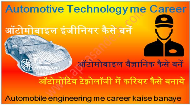 Automotive Technology me Career - ऑटोमोबाइल इंजीनियर कैसे बनें