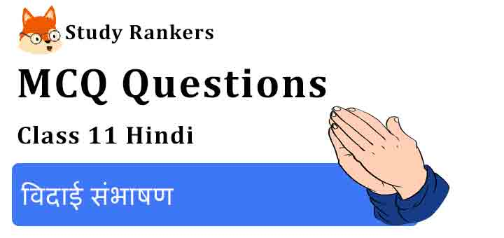 MCQ Questions for Class 11 Hindi Chapter 4 विदाई संभाषण Aroh