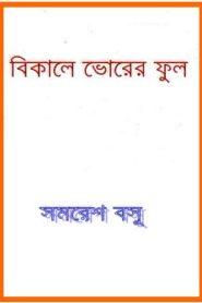 Bikele Vorer Phul By Samaresh Basu