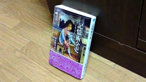 『記憶術全史 ムネモシュネの饗宴』(桑木野幸司)