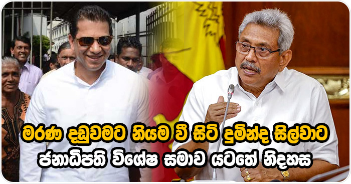 Presidential-pardon-for-Duminda-Silva