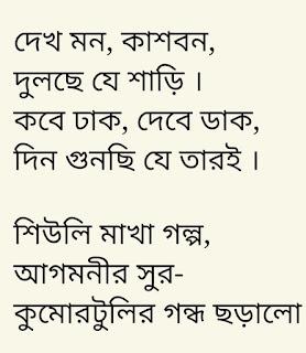 Dugga Elo Lyrics Monali Thakur