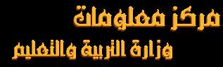 مركز معلومات وزارة التربية