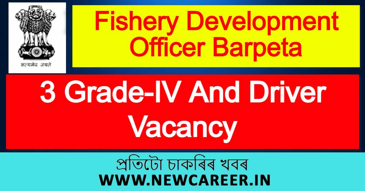 Fishery Development Officer Barpeta Recruitment 2021 : Apply For 3 Grade-IV And Driver Vacancy