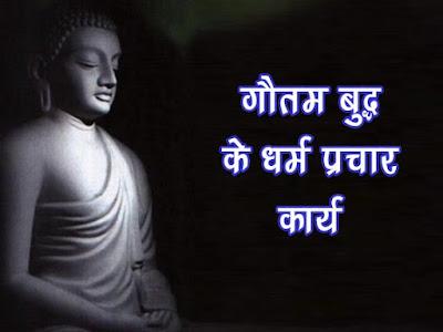 गौतम बुद्ध द्वारा किया गया प्रचार कार्य |ज्ञान प्राप्ति के बाद बुद्ध ने क्या किया  | Gautam Budh Ke Prachar Karya
