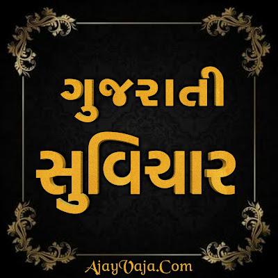 Gujarati suvichar collection