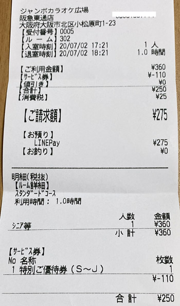 ジャンボカラオケ広場 阪急東通店 2020/7/2 利用のレシート