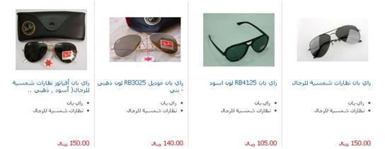 c675997f6 %name اسعار نظارات ريبان الشمسية الاصلية فى السعودية rayban glasses