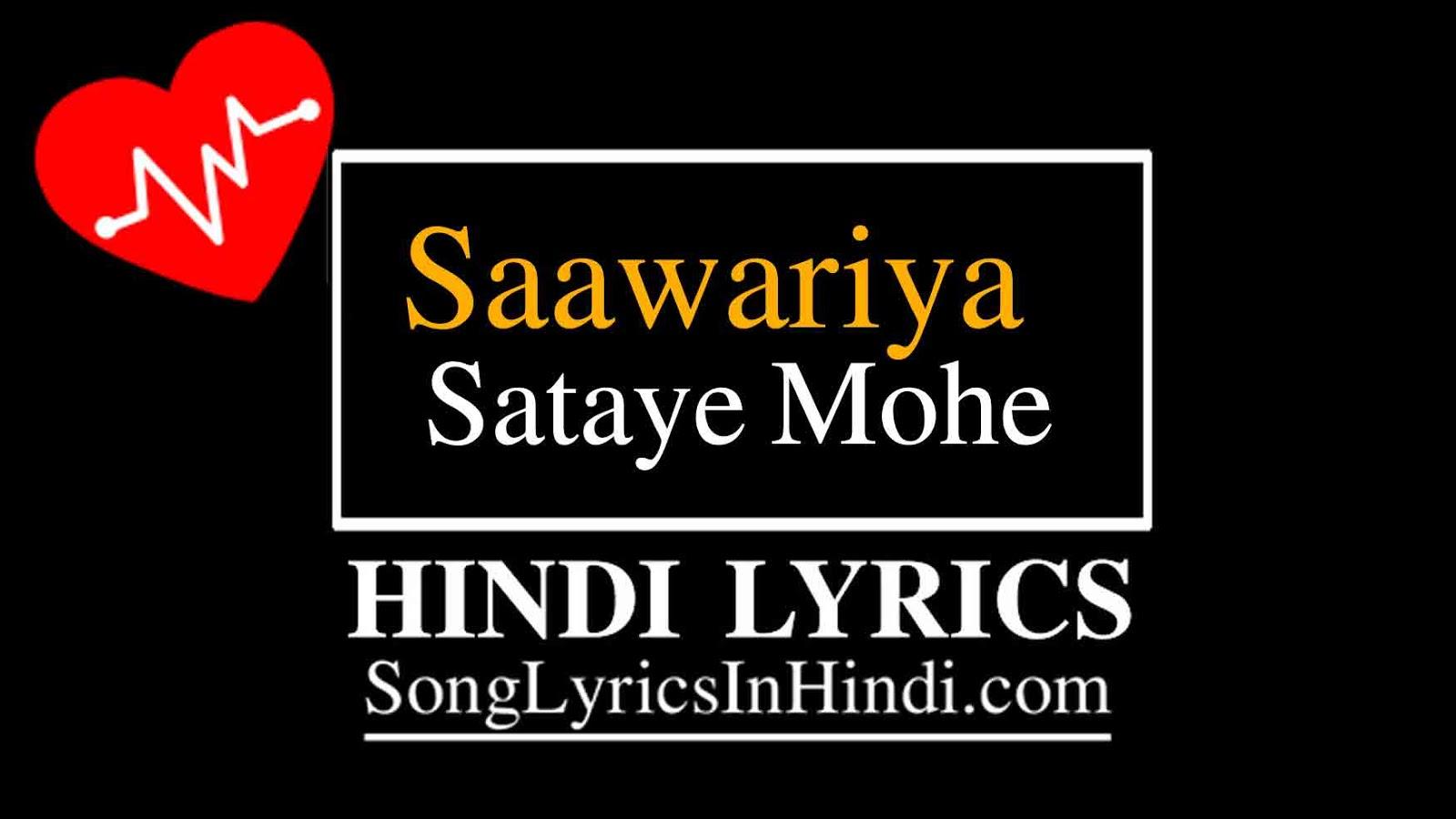 Saawariya Sataye Mohe Lyrics Hindi