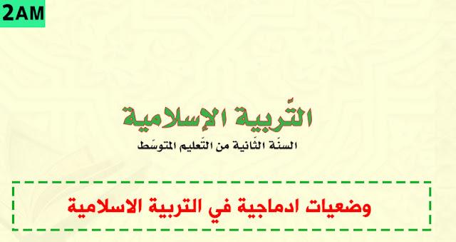 وضعيات ادماجية في التربية الاسلامية للسنة الثانية متوسط
