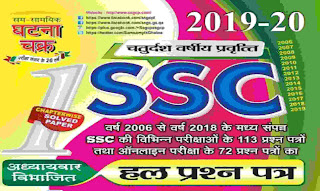 Arithmetic (अंकगणित) Solved Paper For SSC PDF in Hindi