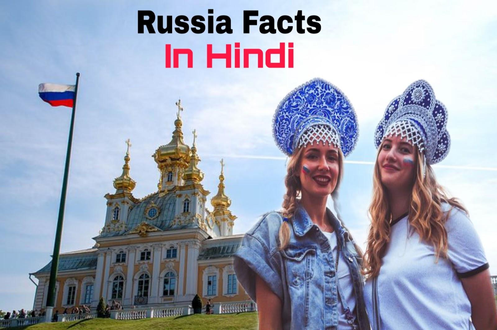 रूस के बारे में यह बात आप नहीं जानते होंगे - 20 Amazing Facts about Russia in Hindi