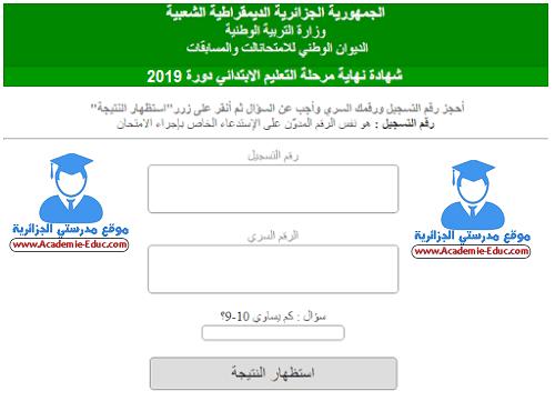 صفحة الاطلاع على نتائج شهادة التعليم الابتدائي 2019 cinq.onec.dz