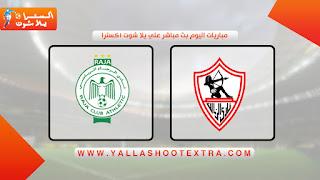 نتيجة يلا شوت مباراة الزمالك والرجاء اليوم 18-10-2020 في دوري أبطال أفريقيا
