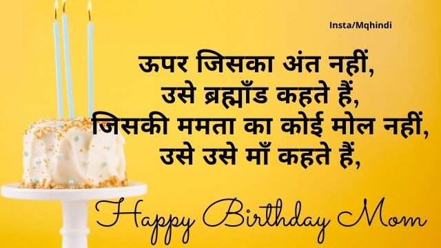 Best Birthday Wishes For Mother In Hindi Mom Birthday Motivational Quotes Hindi Whatsapp Status In Hindi
