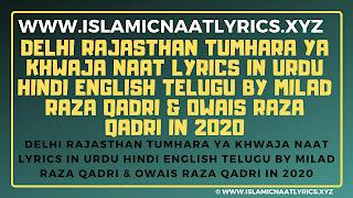Delhi Rajasthan Tumhara Ya Khwaja Naat Lyrics In Urdu Hindi English Telugu By Milad Raza Qadri & Owais Raza Qadri In 2020