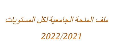 التسجيلات الجامعية 2021 التسجيلات الجامعية النهائية 2021 التسجيلات الجامعية النهائية التسجيلات الجامعية 2021 للطلبة الجدد التسجيلات الجامعية لحاملي بكالوريا 2021 التسجيلات الجامعية الاولية التسجيلات الجامعية الاولية 2021 التسجيلات الجامعية 2022 التسجيلات الجامعية 2020 التسجيلات الجامعية المرحلة الثانية التسجيلات الجامعية ورقلة موقع التسجيلات الجامعية والتوجيه https //www.orientation-esi.dz/ التسجيلات الجامعية المنحة والنقل التسجيلات الجامعية 2020 وثائق تأكيد التسجيلات الجامعية دفع حقوق التسجيل عبر الخط وثائق التسجيلات الجامعية 2021 وثائق التسجيلات الجامعية 2019 موقع التسجيلات الجامعية المنحة والنقل تسجيلات جامعية نهائية التسجيلات الجامعية 2020 نتائج نتائج التسجيلات الجامعية نهاية التسجيلات الجامعية 2020 نتائج التسجيلات الجامعية المرحلة الثانية متى التسجيلات الجامعية متى تبدا التسجيلات الجامعية التسجيلات الجامعية ماستر 2021 التسجيلات الجامعية موقع الدراسة التسجيلات الجامعية ماستر 2022 تسجيلات منحة الجامعية تسجيلات منحة الجامعية 2021 التسجيلات الجامعية 2020 ملف المنحة تسجيلات منحة الجامعة تسجيلات الجامعية 2020 موقع التسجيلات الجامعية للطلبة القدامى التسجيلات الجامعية لحاملي بكالوريا قديمة التسجيلات الجامعية لسنة 2021 التسجيلات الجامعية المنحة التسجيلات الجامعية للإيواء التسجيلات الجامعية لحاملي شهادة البكالوريا 2021 التسجيلات الجامعية للسنة الثانية جامعي التسجيلات الجامعية كلية الحقوق سعيد حمدين التسجيلات الجامعية كلية الحقوق التسجيلات الجامعية في كندا التسجيلات الجامعية 2020 كلية الحقوق سعيد حمدين التسجيلات الجامعية 2020 كيفية التسجيلات الجامعية 2020 الرغبات كشف الرغبات كيفية التسجيلات الجامعية كيفية التسجيلات الجامعية الاولية 2020 رابط التسجيلات الجامعية تسجيلات الجامعية قسنطينة التسجيلات الجامعية بكالوريا قديمة تسجيلات الاقامة الجامعية قسنطينة التسجيلات الجامعية لحاملي بكالوريا قبل 2020 التسجيلات الجامعية في تركيا التسجيلات الجامعية في المنحة 2021 التسجيلات الجامعية في تونس التسجيلات في الجامعة التسجيلات في الجامعات السعودية التسجيلات في الجامعة الليلية التسجيلات في الجامعة 2021 تسجيلات في الجامعة الطعن في التسجيلات الجامعية 2020 الطعون في التسجيلات الجامعية الاولو