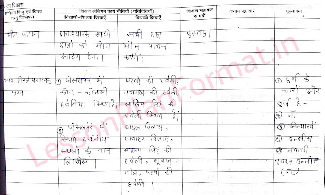 Hindi Lesson Plan For Bed Deled | Golden City